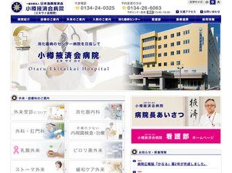 小樽掖済会病院