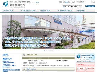 独立行政法人 地域医療機能推進機構 東京高輪病院