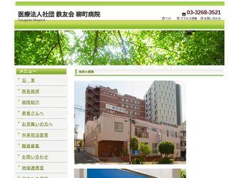 医療法人社団 鉄友会 柳町病院