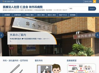 医療法人社団 仁圭会 林外科病院