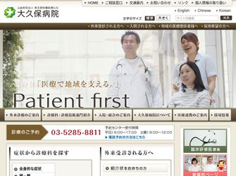 公益財団法人 東京都保健医療公社 大久保病院
