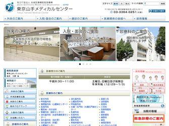独立行政法人 地域医療機能推進機構 東京山手メディカルセンター