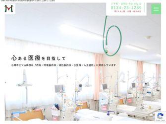 医療法人社団 三ツ山病院