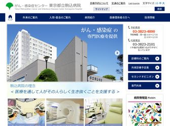 東京都立駒込病院