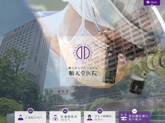 順天堂大学医学部附属 順天堂医院