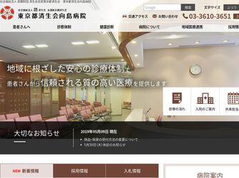 社会福祉法人 恩賜財団東京都済生会 向島病院
