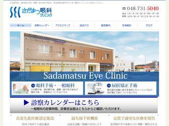 医療法人社団 豊栄会 さだまつ眼科クリニック