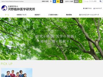 公益財団法人 河野臨牀医学研究所 附属第三北品川病院