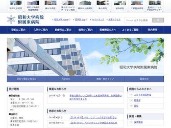 昭和大学病院附属東病院