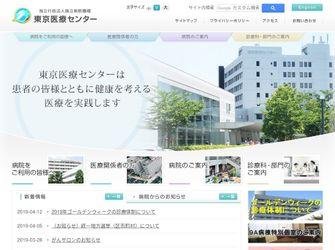 独立行政法人 国立病院機構 東京医療センター