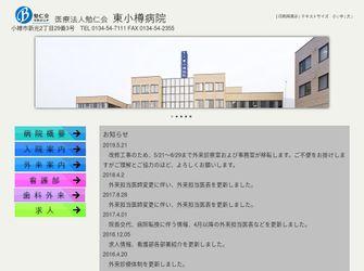 医療法人 勉仁会 東小樽病院