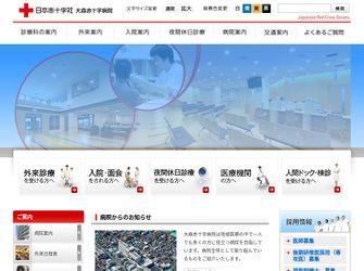 日本赤十字社東京都支部 大森赤十字病院