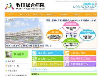 社会医療法人財団 仁医会 牧田総合病院