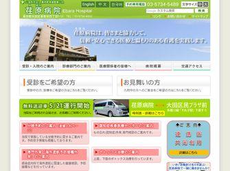 公益財団法人 東京都保健医療公社 荏原病院