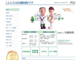 医療法人 内藤病院