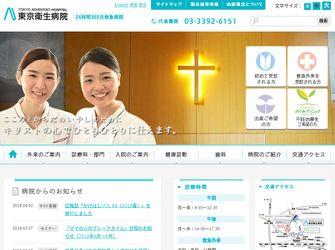 医療法人財団 アドベンチスト会 東京衛生アドベンチスト病院