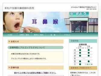 医療法人社団 松山会 新松戸加藤耳鼻咽喉科医院