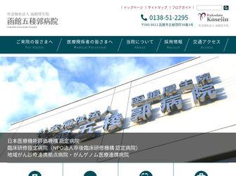 社会福祉法人 函館厚生院 函館五稜郭病院