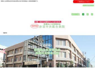 医療法人社団 博栄会 赤羽中央総合病院