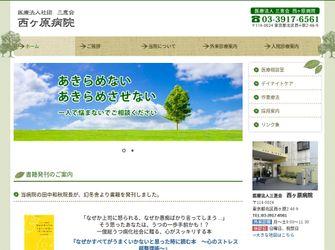 医療法人社団 三恵会 西ヶ原病院