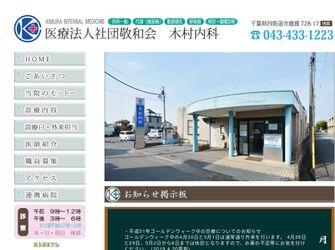 医療法人社団敬和会 木村内科