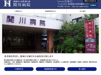 医療法人社団 関川会 関川病院