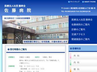 医療法人社団 藤寿会 佐藤病院