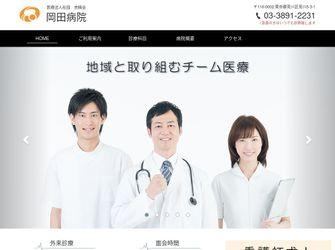 医療法人社団 杏精会 岡田病院