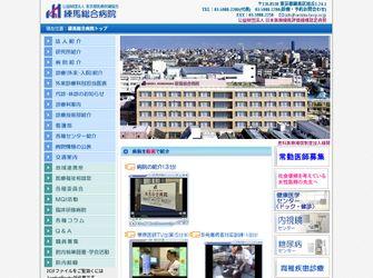 公益財団法人 東京都医療保健協会 練馬総合病院