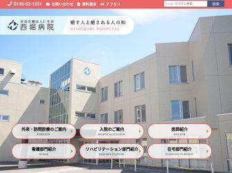 社会医療法人仁生会 西堀病院