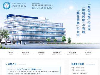 医療法人社団 成和会 西新井病院