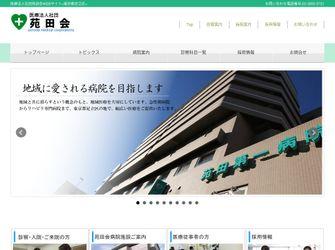 医療法人社団 苑田会 苑田第一病院