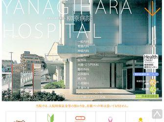 医療法人財団 健和会 柳原病院