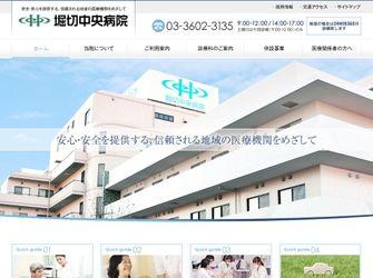 医療法人財団 慈光会 堀切中央病院