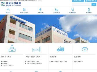 医療法人社団 直和会 平成立石病院