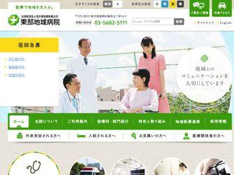 公益財団法人 東京都保健医療公社 東部地域病院