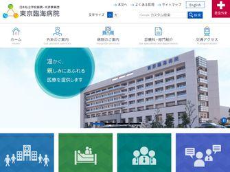 日本私立学校振興・共済事業団 東京臨海病院
