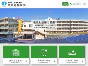 医療法人財団 岩尾会 東京青梅病院