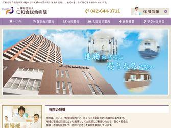 一般財団法人 仁和会総合病院