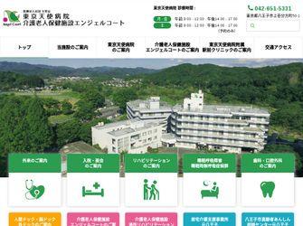 医療法人社団 玉栄会 東京天使病院