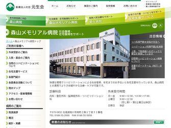 医療法人元生会 森山メモリアル病院