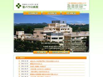 医療法人社団 小松会 聖パウロ病院