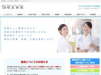 医療法人財団 敬寿会 相武病院
