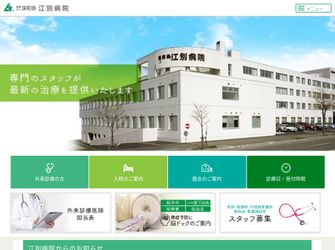 医療法人 渓和会 江別病院