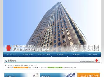 医療法人社団 卓秀会 新宿センタービルクリニック