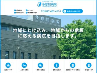 医療法人社団 大和会 多摩川病院