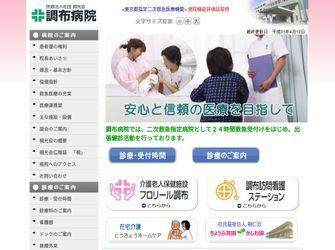 医療法人社団 桐光会 調布病院