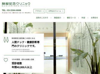 医療法人社団 成山会 楠樹記念クリニック