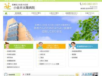 医療法人社団 大日会 小金井太陽病院