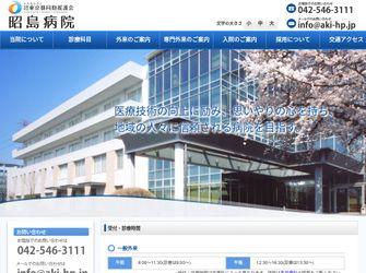 社会福祉法人 恩賜財団東京都同胞援護会 昭島病院